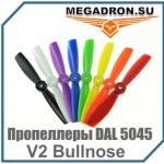 Пропеллеры для гоночных коптеров DAL V2 5045 Bullnose Indestruct
