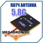 Патч антенна 5.8Ггц. 14Дби для FPV полетов